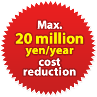 Max. 20 million yen/year cost reduction